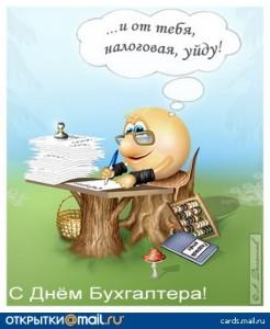 налоговая служба