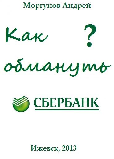 как обмануть банк